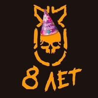 День Рождения AFTER US! Нам 8 лет!