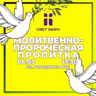 """""""СВЕТ МИРУ"""" Старокамышинск"""