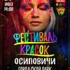 Фестиваль красок Холи! Осиповичи - 2020!