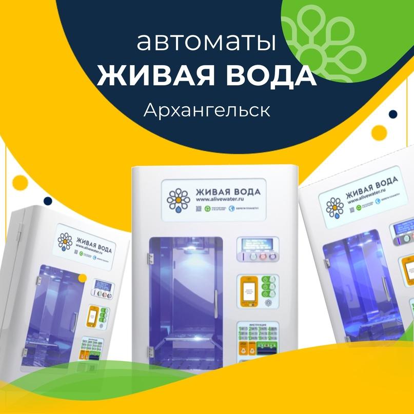 💧 Автоматы с питьевой водой I категории качества Живая Вода в Архангельске!