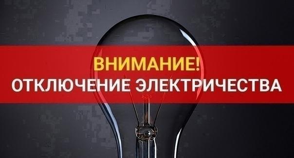 Плановое отключение электроэнергии на октябрь ----...
