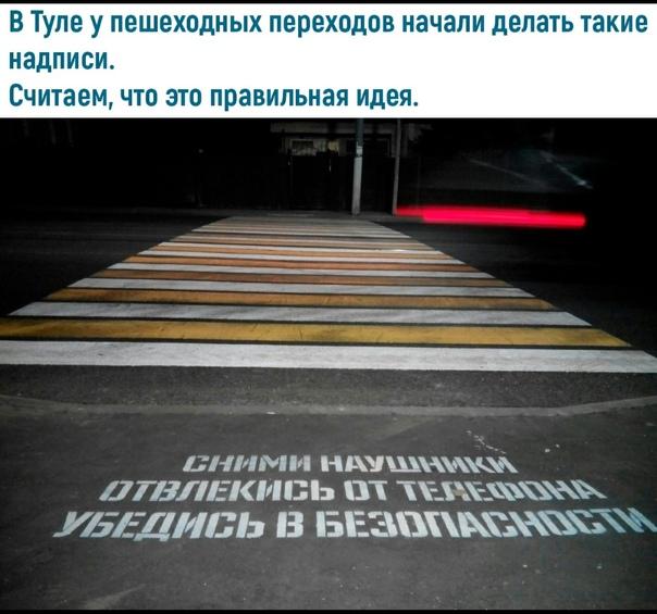 В качестве предложения: может в Магнитогорске такие же надписи на переходах писать? Многие дети в... [читать продолжение]