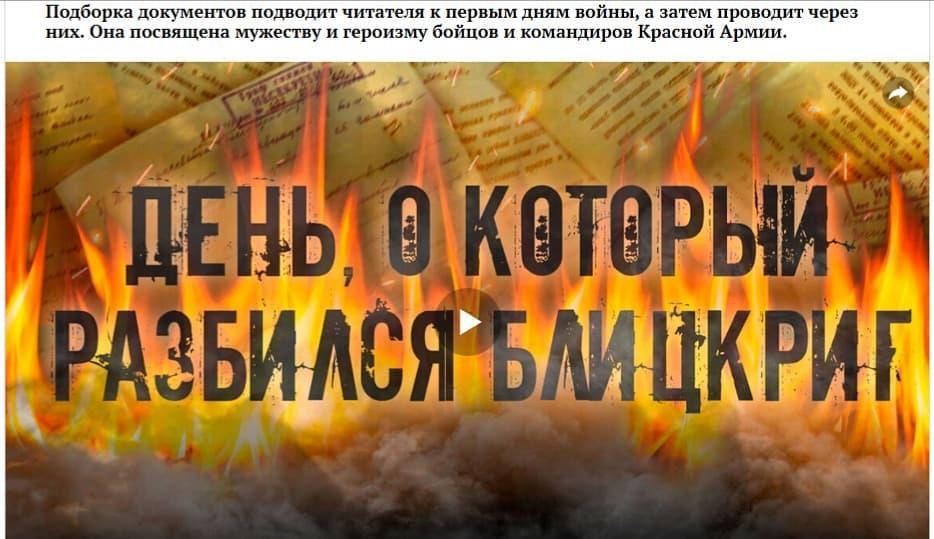 Министерство обороны России опубликовало уникальные архивные документы о первых днях Великой Отечественной войны