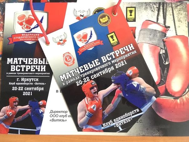 С 19 по 22 сентября в г.Иркутске проходили матчевы...