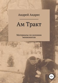 Андрес Андрей