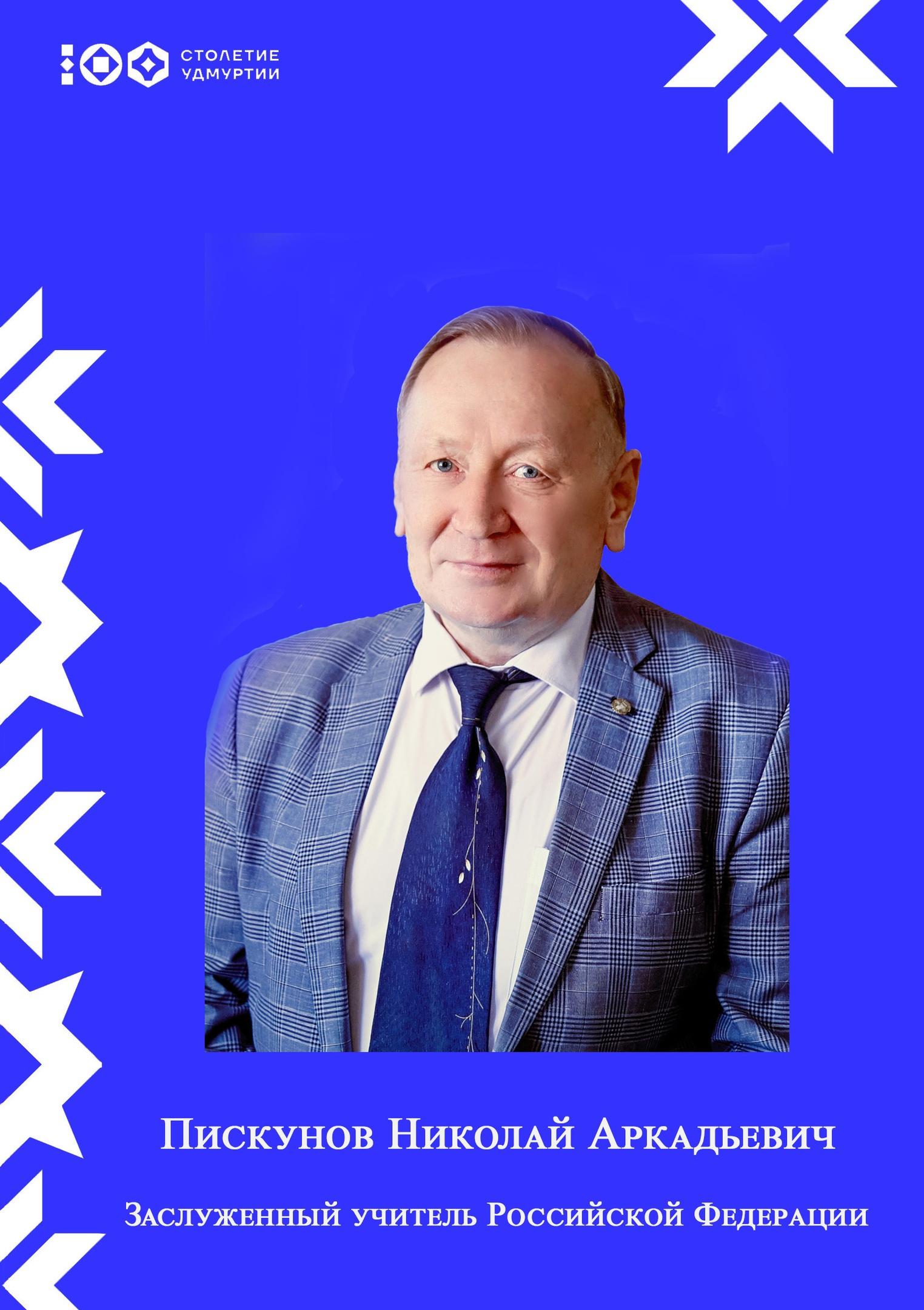✅Пискунов Николай Аркадьевич #100 знаменитых личностей Можга