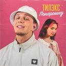 Тилэкс Саша | Москва | 6