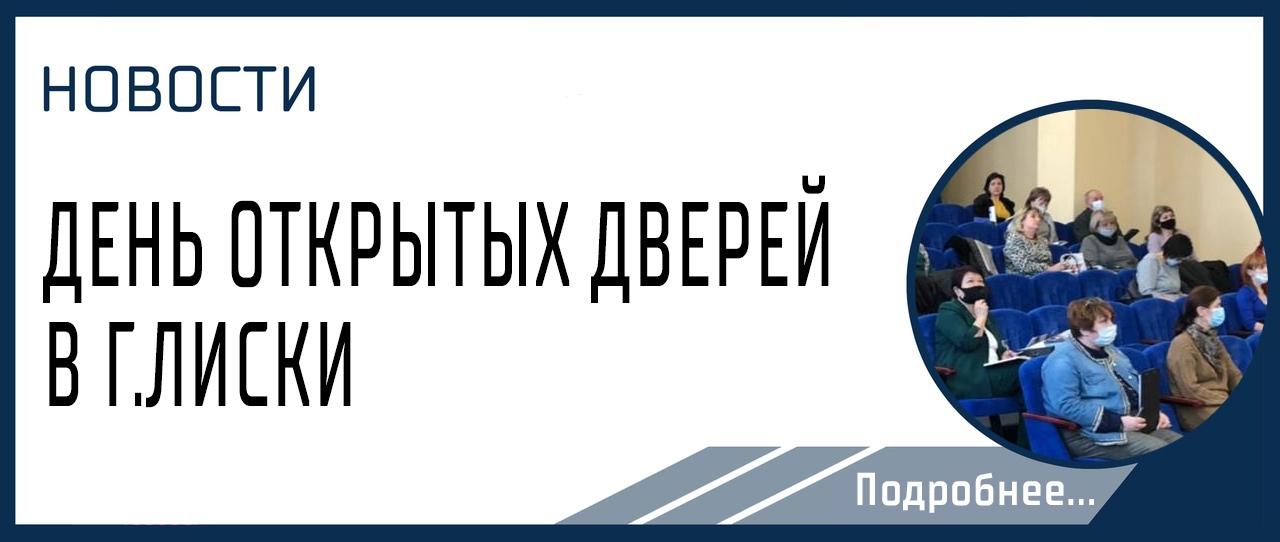 ДЕНЬ ОТКРЫТЫХ ДВЕРЕЙ  В Г.ЛИСКИ