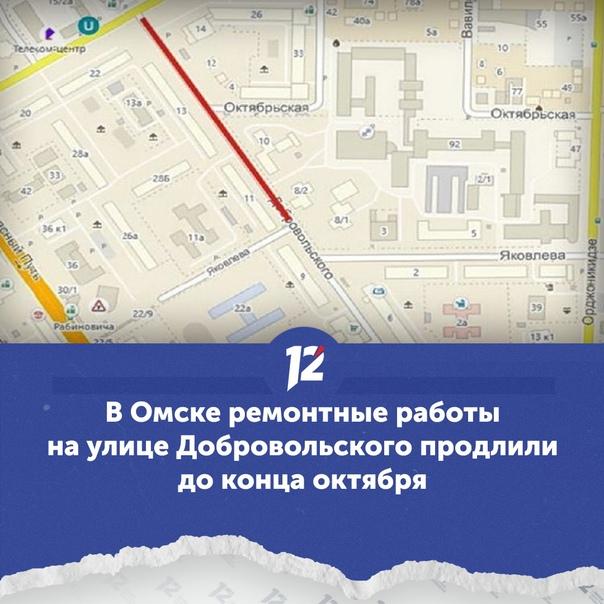 В Омске ремонтные работы на улице Добровольского п...