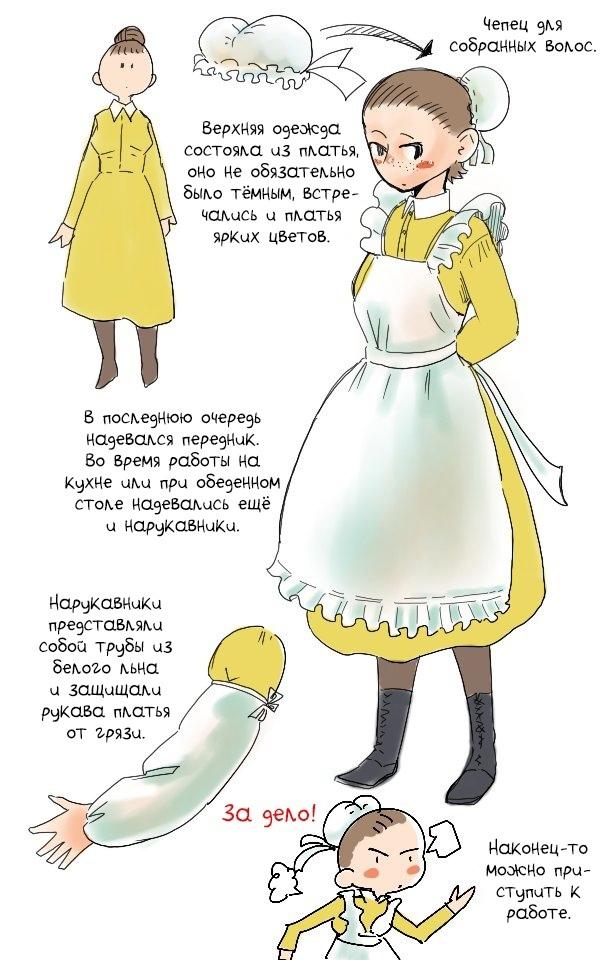 Как одевались горничные