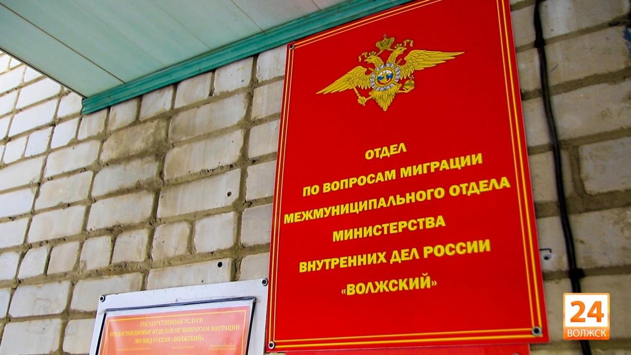 Отдел по вопросам миграции МО МВД России «Волжский» информирует: