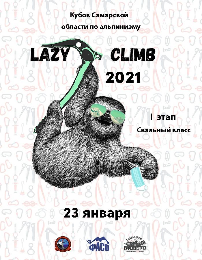 Афиша Тольятти LAZY CLIMB