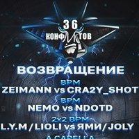 Логотип 36 Конфликтов / Воронеж