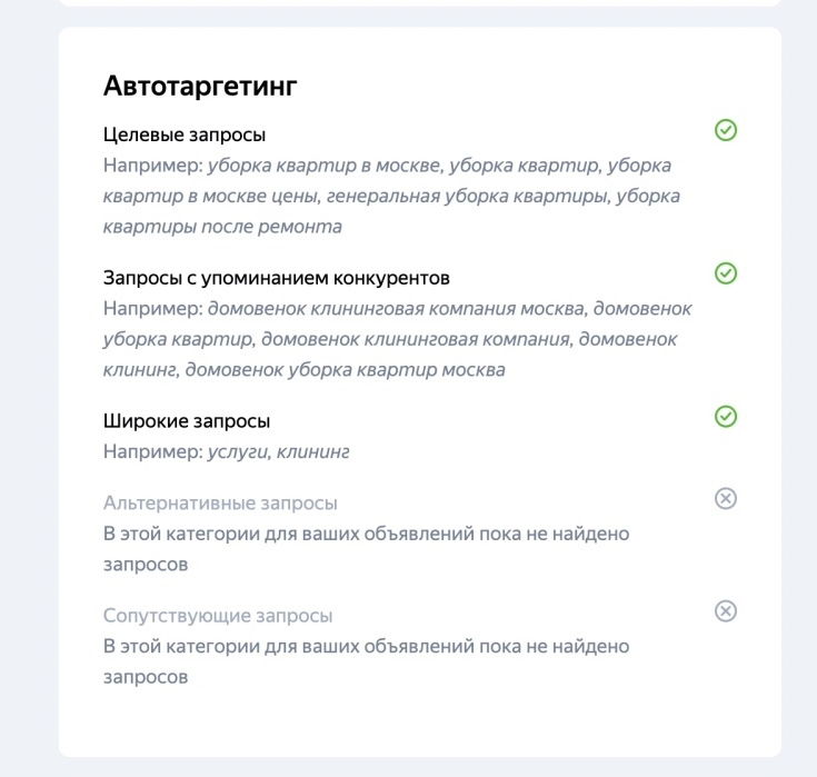 Яндекс улучшил автотаргетинг и упростил его настройку., изображение №2