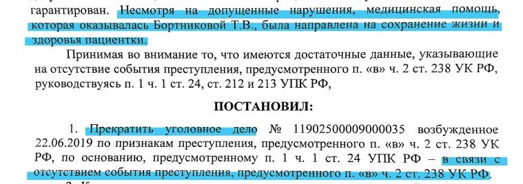 фото «Отправили домой умирать»: пенсионерка из Новосибирской области скончалась вскоре после выписки 4