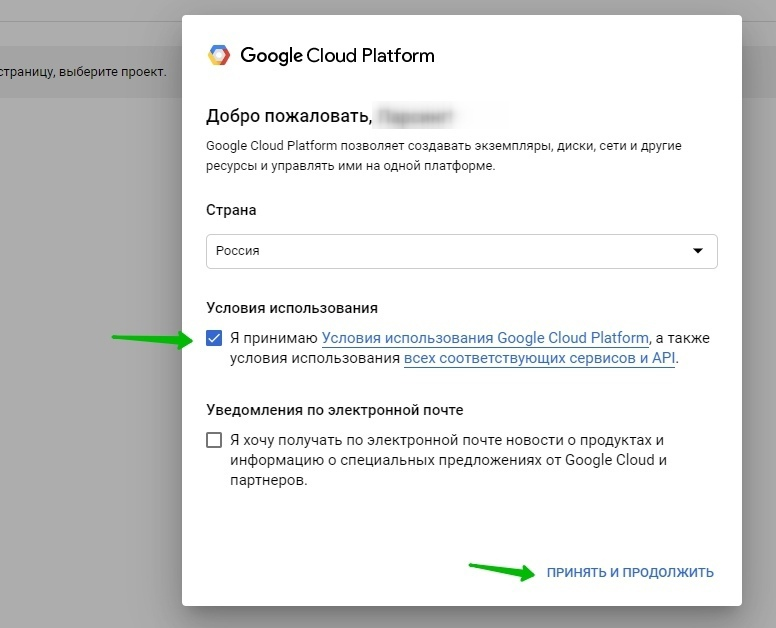 Парсим все целевые площадки для Google.KMC за 5 минут!, изображение №8