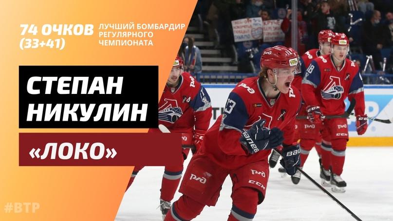 Путь трёхкратного обладателя Кубка Харламова по плей-офф 2020/2021, изображение №4