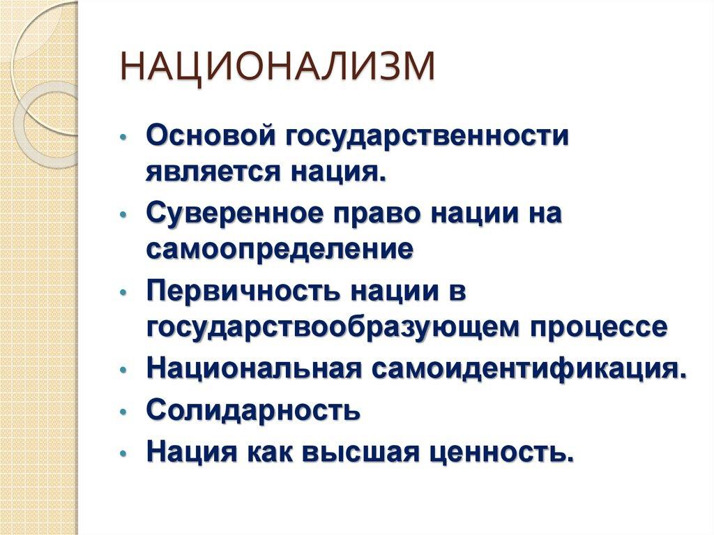 О целях и перспективах русского национального движения