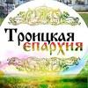 Троицкая епархия