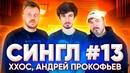 Снежко Вадим | Санкт-Петербург | 2