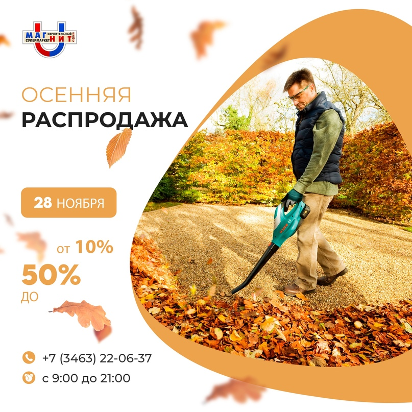 Продвигаем строительный магазин Вконтакте с нуля., изображение №5