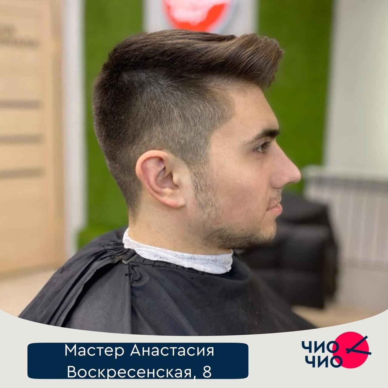 Японская парикмахерская Чио Чио