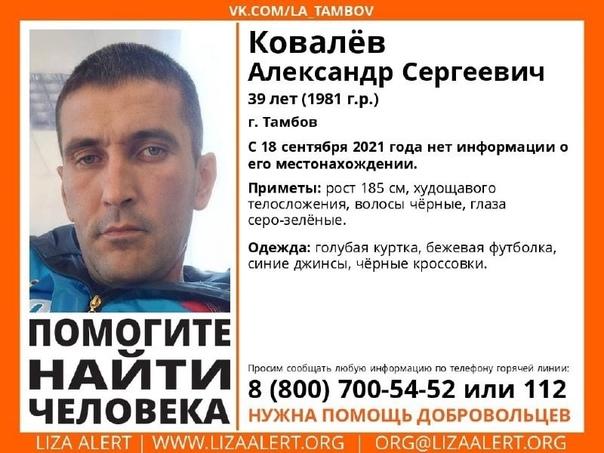 Внимание! Помогите найти человека! Пропал #Ковалёв...