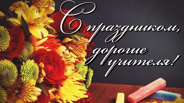 Самые теплые и искренние поздравления с Днем учителя!