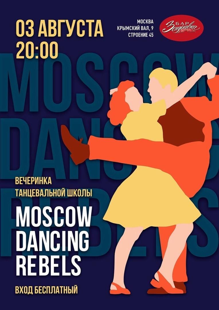 03.08 Танцы под Мостом!