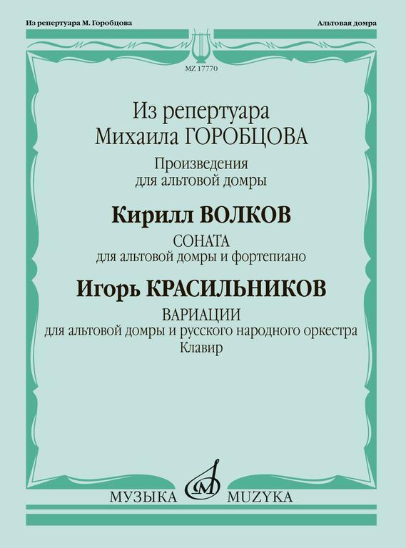 Из репертуара Михаила Горобцова: произведения для альтовой домры