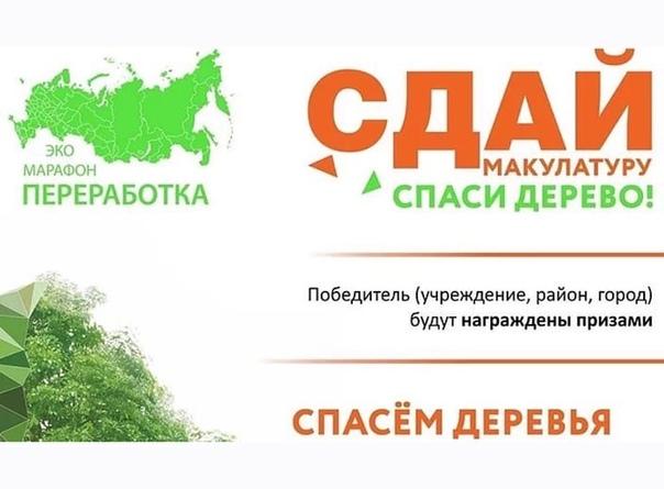 ▪️ Всероссийский экомарафон♻️Акцию «Переработка» п...