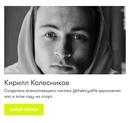Колесников Кирилл | Санкт-Петербург | 7