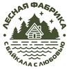 Лесная Фабрика (Байкальский знахарь)