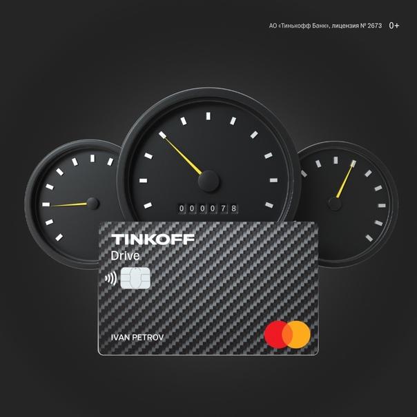 ???? Tinkoff — Drive: возвращаем бонусы! 10% за полис и АЗС, 5% за автоуслуги и... Магнитогорск