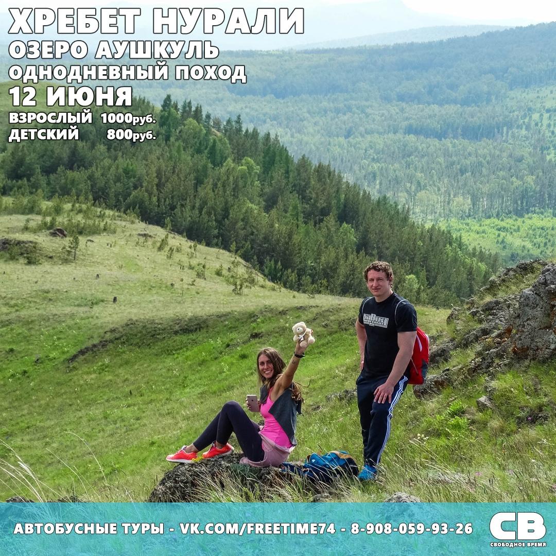 Афиша Челябинск Тур на Хребет Нурали+Аушкуль. Один день. 12 июня