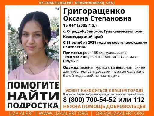 Внимание! #Пропал подросток!#Григоращенко Оксана С...