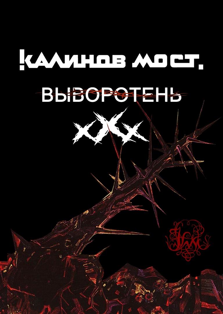 Афиша Москва 27.11 КАЛИНОВ МОСТ - МОСКВА - ДК Горбунова