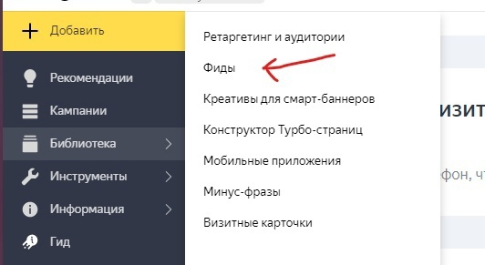 Товарные дополнения в Директе теперь доступны и для текстово-графических объявлений., изображение №2