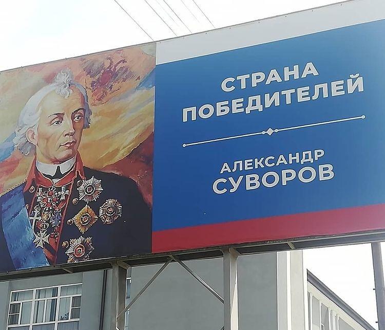 Суворов на плакате возмутил общественность КЧР