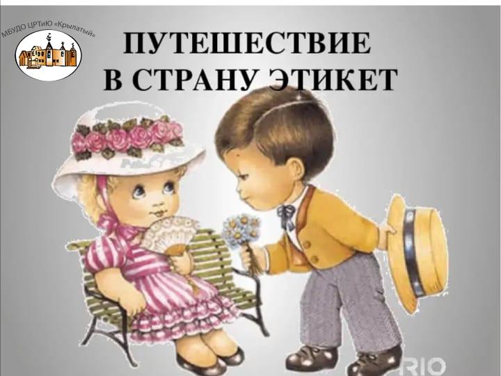 """Афиша Воронеж Каникулярная площадка """"Путешествие в страну этик"""