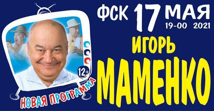 Встолице Бурятии 17мая 2021 года состоится выступление известного российского...