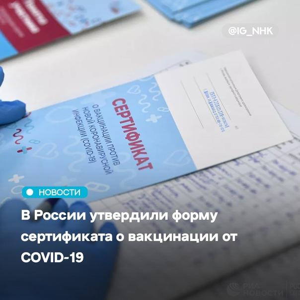 Минздрав России утвердил форму сертификата о вакци...