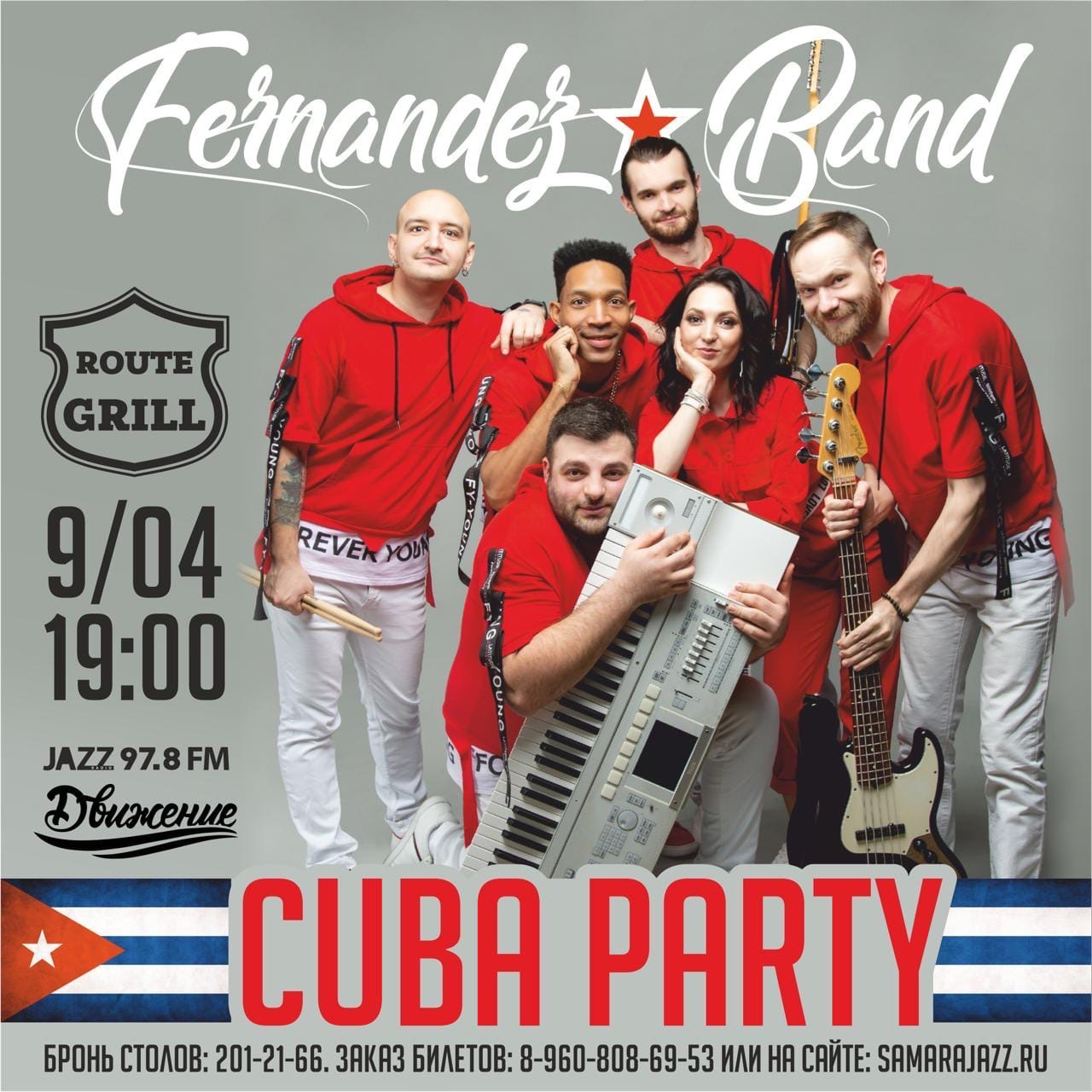 Афиша Самара 9.04 CUBA PARTY в Route Grill Bar
