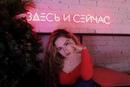 Слободкина Анастасия | Санкт-Петербург | 12