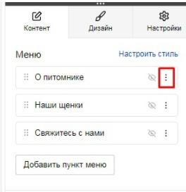 Кнопка редактирования выделена на скриншоте