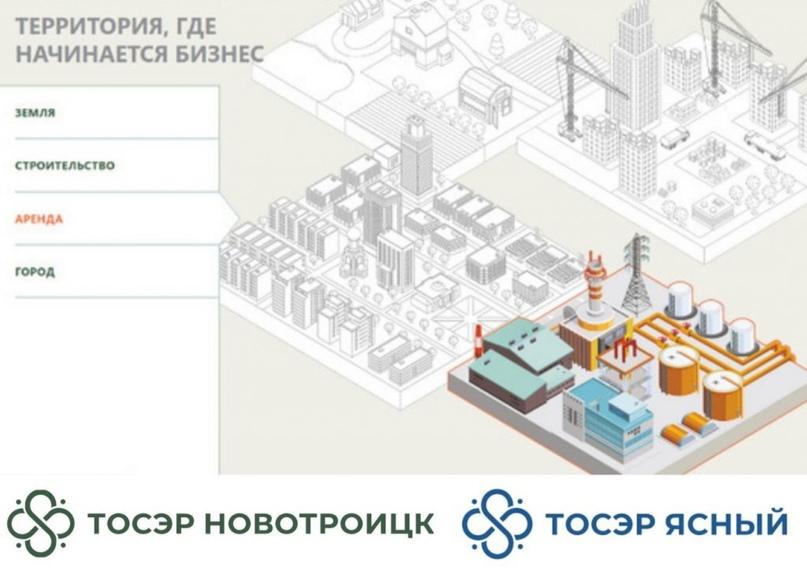 Потенциальные резиденты ТОСЭР «Новотроицк» получат землю без торгов
