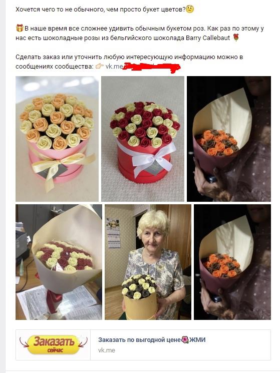 Кейс: 70 заказов в день для шоколадных букетов, изображение №15