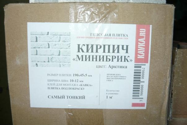 Кирпич декоративный 19 х4.5 3 М2. цена 1000...