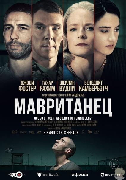 """Фильм """"Мавританец"""", 2020 год"""