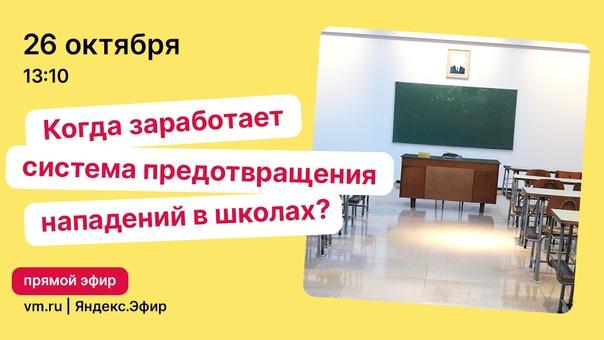В России участились случаи нападения в школах. Что...